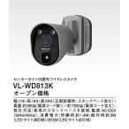 ショッピングパナソニック パナソニック センサーライト付屋外ワイヤレスカメラ 電源コード式 VL-WD813K