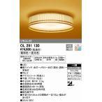 オーデリック OL291130 和風LEDシーリングライト(調色) 〜8畳