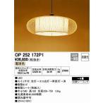 オーデリック OP252172P1 和風ペンダント LED(電球色) 〜8畳