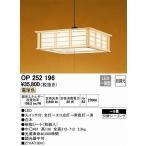 オーデリック OP252196 和風ペンダント LED(電球色) 〜6畳