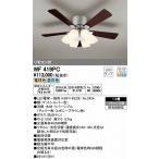 オーデリック シーリングファン ライト 6灯 リモコン付 LED(光色切替 調色) 〜8畳 WF419PC