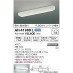 AH41988L コイズミ 和風シーリング LED(昼白色)