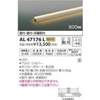AL47176L コイズミ 間接照明器具 LED(電球色)