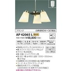 AP42065L コイズミ ペンダント LED(電球色)