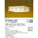 AP43033L コイズミ 和風ペンダント LED(昼白色) 〜14畳