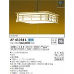 AP43034L コイズミ 和風ペンダント LED(昼白色) 〜10畳