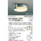 ショッピングau AU38466L コイズミ 軒下用シーリングライト LED(電球色) センサー付