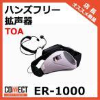 ER-1000 TOA ハンズフリー拡声器