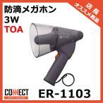 ER-1103 TOA 防滴メガホン 3W