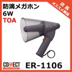 ER-1106 TOA 防滴メガホン 6W 拡声器 選挙 学校