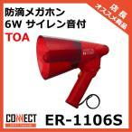 ER-1106S TOA 防滴メガホン 6W サイレン音付