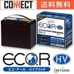 (在庫有 即納) EHJ-S34B20R GSユアサ プリウス ハイブリッド用 バッテリー