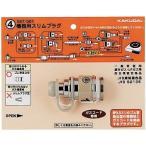 587-501 カクダイ 機器用スリムプラグ KAKUDAI