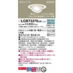 LGB73370LB1 パナソニック ユニバーサルダウンライト LED (LGB73170LB1 推奨品)
