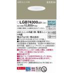 LGB74300LE1 パナソニック ダウンライト LED(昼白色) (LGB74120LE1 推奨品)