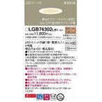LGB74302LB1 パナソニック ダウンライト LED(電球色) (LGB74121LB1 推奨品)