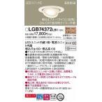 ユニバーサルダウンライト パナソニック LGB74372LB1 LED (LGB74171LB1 推奨品)