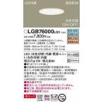 LGB76000LQ1 パナソニック ダウンライト LED