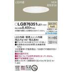LGB76351LE1 パナソニック ダウンライト LED(温白色) (LGB76351 LE1)