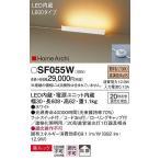 SF055W パナソニック 間接照明器具 建築化照明器具 LED(電球色)