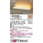 SFX502 パナソニック 建築化照明器具 LED(電球色)