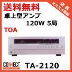 TA-2120 TOA 卓上型アンプ 120W 5局