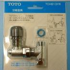 TCH913YR TOTO トイレ部品 ウォシュレット ウォシュレット用分岐金具