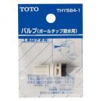THY584-1 TOTO トイレ部品 タンク バルブ(ボールタップ節水用)
