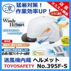 (在庫有 即納) トーヨーセフティー TOYO 空調ヘルメット 涼しい 送風機内蔵 作業用ヘルメット 安全 熱中症対策 暑さ対策 No.394F-S