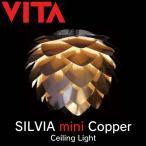VITA SILVIA mini Copper シーリングライトタイプ 02031-CE