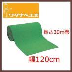 (メーカー直送) 人工芝 WT-600 (芝の長さ約6mm)120cm幅x30m巻 ワタナベ工業