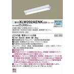 XLW202AENKLE9 パナソニック ベースライト LED(昼白色) (XLW202AENK LE9)