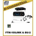 FTM-10SJMK(FTM10SJMK) & BU-2(ブルーツゥースユニット)  スタンダードYAESU 八重洲無線  144/430MHz FM 10W(430MHz 7W) モービル機