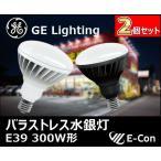 〔2個セット〕LEDバラストレス水銀灯 バラストレスランプ 300W形 レフ球 E39 ビームランプ ビーム球 屋内外兼用 GE GEライティング