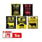 響 国産ご当地和牛・豚肉使用レトルトカレー160g食べ比べ5種類セット   『ネコポス送料無料』