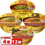 マルちゃん正麺 カップ麺 4種各3個セット(計12個) ラーメン 『送料無料(沖縄・離島除く)』