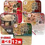 たいまつ レトルトごはん・赤飯・もち麦  選べる12食(3食単位選択)『送料無料(沖縄・離島除く)』