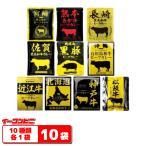 響 国産ご当地和牛肉・豚肉使用レトルトカレー 160g 10種各1袋 計10袋セット  『送料無料(沖縄・離島除く)』