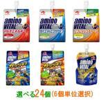 味の素 アミノバイタル ゼリードリンク 選べる24個(6個単位選択) 『送料無料(沖縄・離島除く)』
