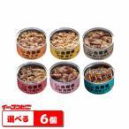 吉野家 缶飯(缶詰) 160g 選べる6個 牛丼 豚丼『送料無料(沖縄・離島除く)』