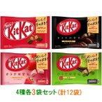 キットカットミニ 大袋 4種各3袋セット(計12袋) チョコレート お菓子『送料無料(沖縄・離島除く)』
