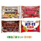 フルタ 生クリームチョコ・乳酸菌チョコ 大袋 4種各2袋セット(計8袋) チョコ 『送料無料(沖縄・離島除く)』