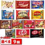 ブルボン・ネスレ・不二家 チョコ菓子・洋菓子 大袋 選べる9袋(3袋単位選択) 『送料無料(沖縄・離島除く)』