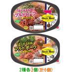 日本ハム ストックミート ほぐせるお肉 プルドビーフ・プルドポーク 2種各3個セット(計6個)『送料無料(沖縄・離島除く)』