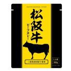 9月中旬入荷予定★響 松阪牛ビーフカレー160g「1袋」 『ネコポス送料無料』 レトルトカレー