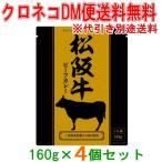 響 松阪牛ビーフカレー 160g 4個 ご当地和牛カレー『クロネコDM・ゆうパケット送料無料』
