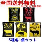 響 国産ご当地和牛・豚100%使用レトルトカレー160g食べ比べ5種類セット   『ネコポス送料無料』