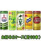 アサヒ ジュース・お茶 245g・250ml缶 30本入 お好み2ケース(60本) 『送料無料(沖縄・離島除く)』