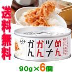 ふくや めんツナかんかん『プレーン』90g 6缶 『送料無料(沖縄・離島除く)』