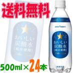おいしい炭酸水 -純水使用- 500ml ×24本